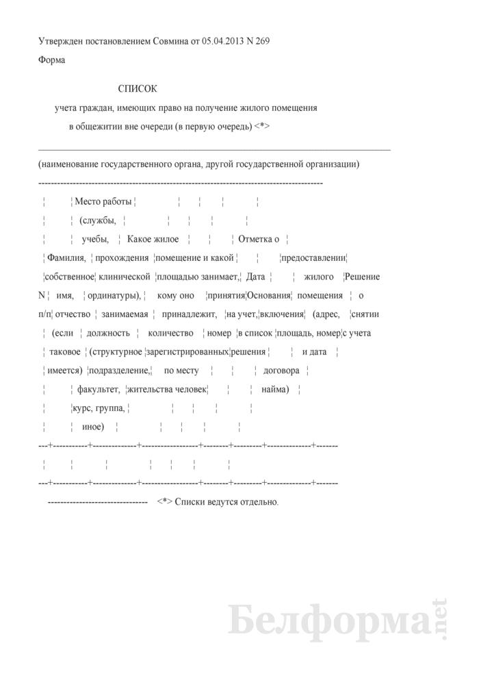 Список учета граждан, имеющих право на получение жилого помещения в общежитии вне очереди (в первую очередь) (Форма). Страница 1