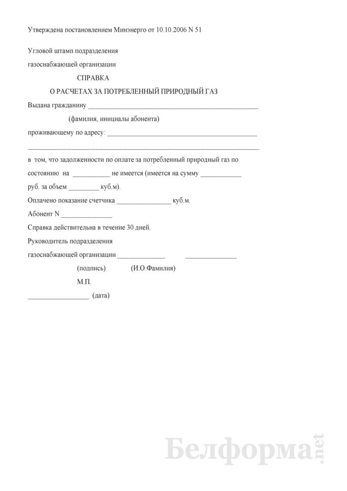 Справка о расчетах за потребленный природный газ. Страница 1