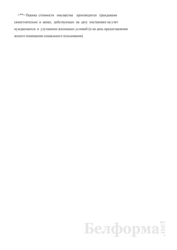 Сведения о совокупном доходе и имуществе гражданина и членов его семьи для принятия на учет нуждающихся в улучшении жилищных условий граждан, имеющих право на получение жилого помещения социального пользования государственного жилищного фонда. Страница 14