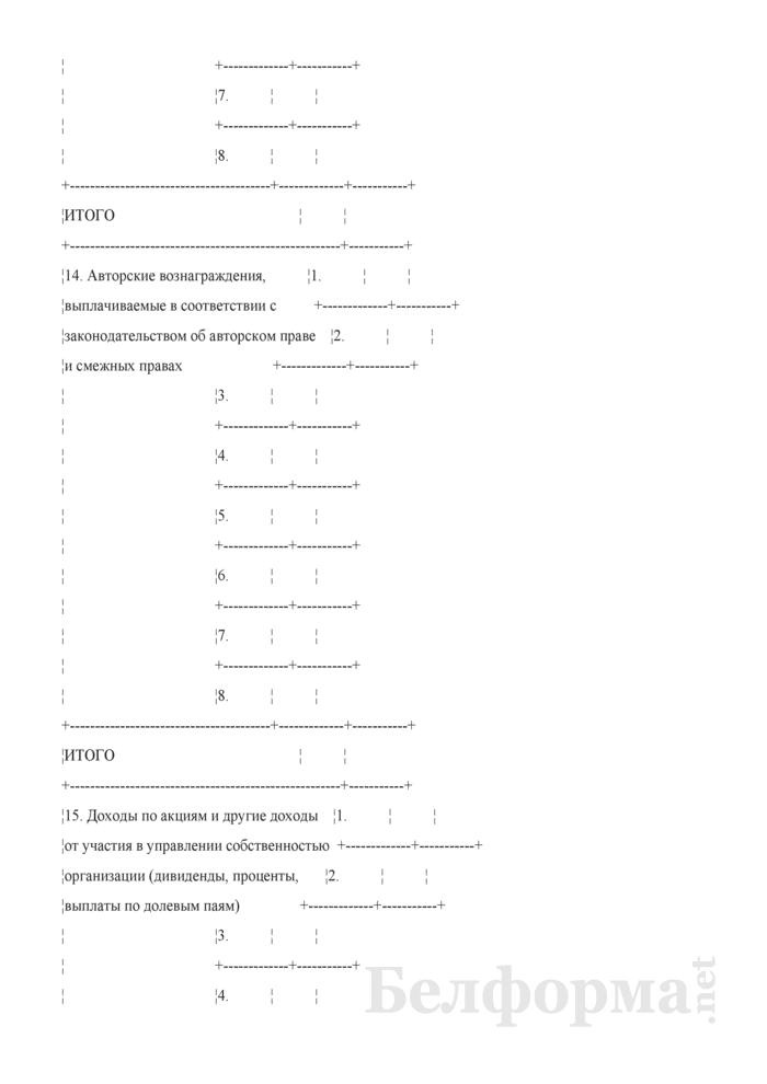 Сведения о совокупном доходе и имуществе гражданина и членов его семьи для принятия на учет нуждающихся в улучшении жилищных условий граждан, имеющих право на получение жилого помещения социального пользования государственного жилищного фонда. Страница 9