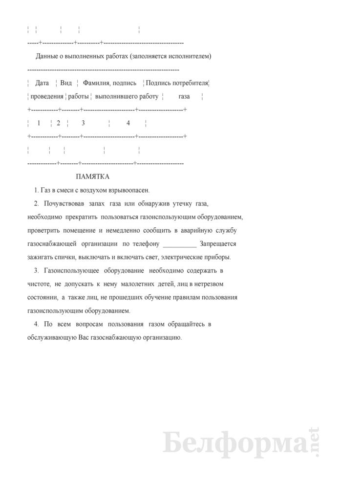 Технический Паспорт на газифицированный объект жилищного фонда. Страница 3