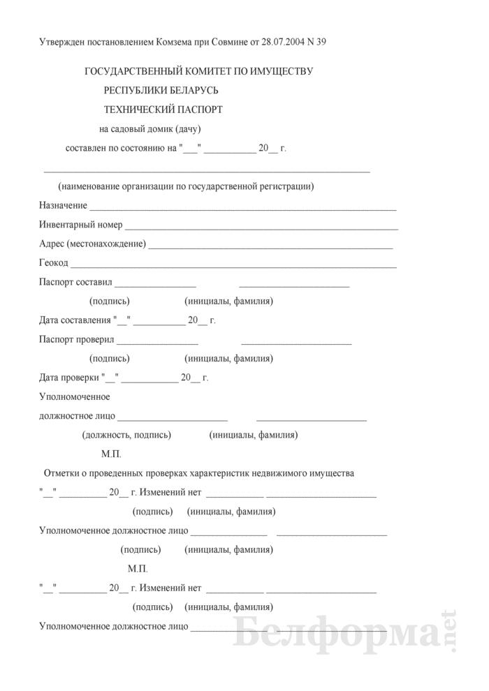 Технический паспорт на садовый домик (дачу). Страница 1