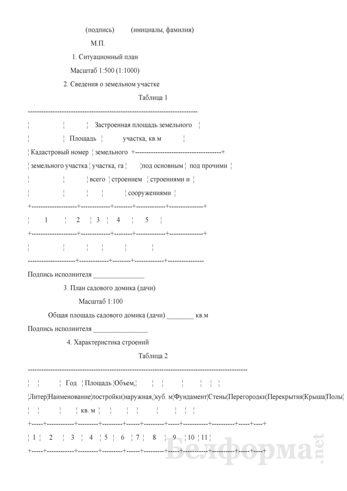 Технический паспорт на садовый домик (дачу). Страница 2