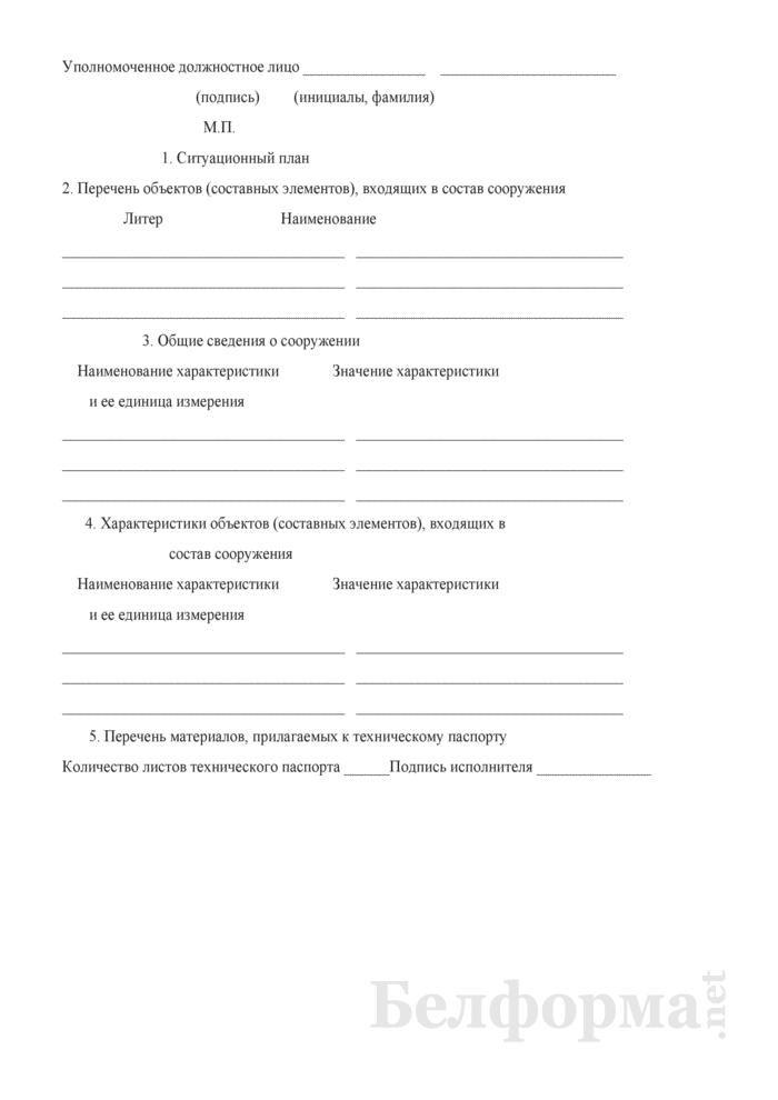 Технический паспорт на сооружение. Страница 2