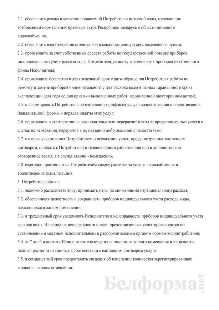 Типовой договор на оказание услуг по водоснабжению и водоотведению (канализации) квартиры, одноквартирного, блокированного жилого дома. Страница 2