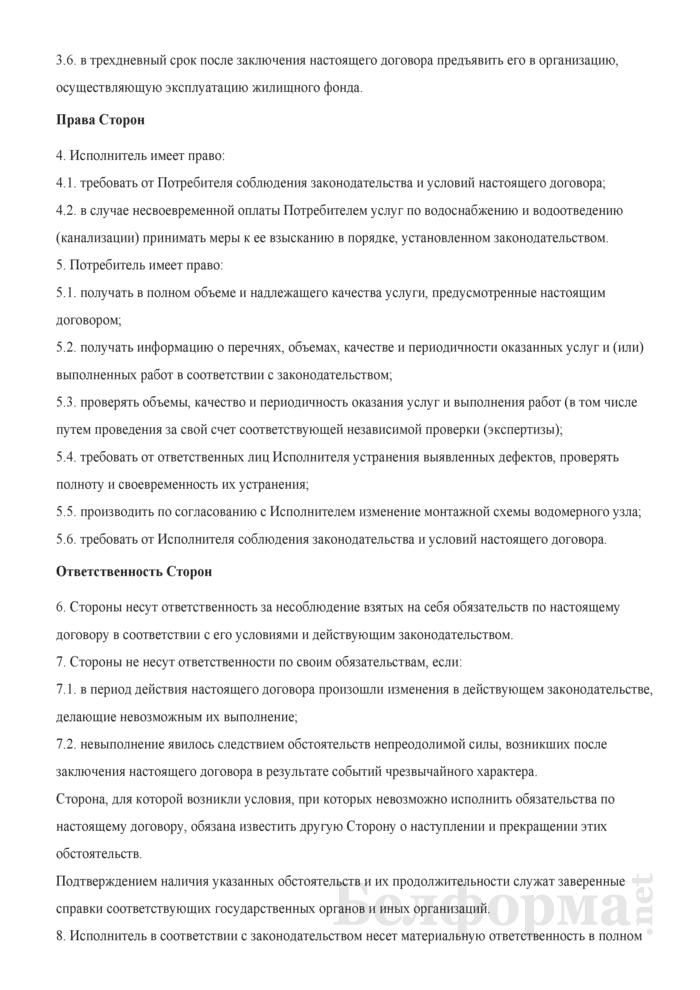 Типовой договор на оказание услуг по водоснабжению и водоотведению (канализации) квартиры, одноквартирного, блокированного жилого дома. Страница 3
