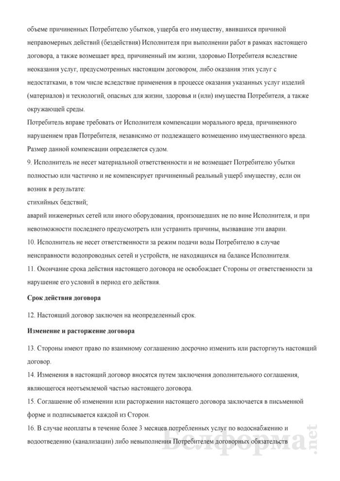 Типовой договор на оказание услуг по водоснабжению и водоотведению (канализации) квартиры, одноквартирного, блокированного жилого дома. Страница 4