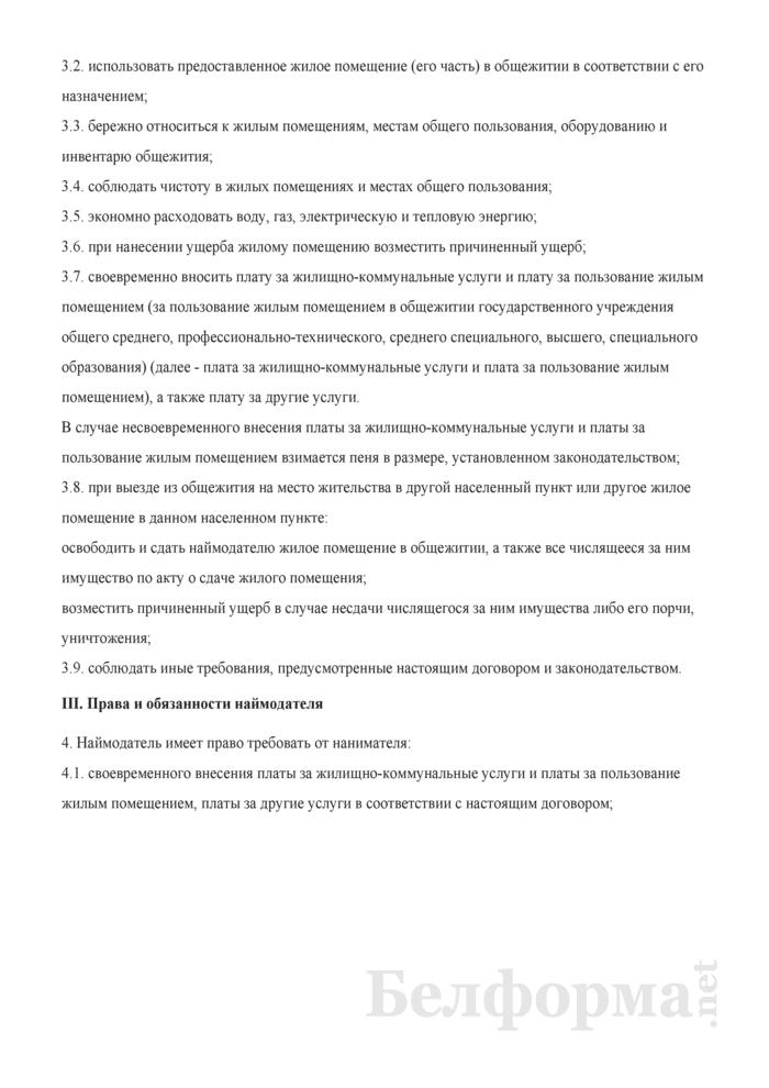 Типовой договор найма жилого помещения государственного жилищного фонда в общежитии. Страница 3