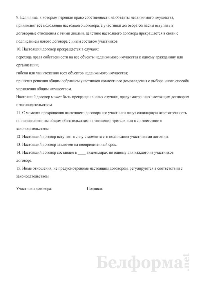 Типовой договор о совместном домовладении. Страница 4