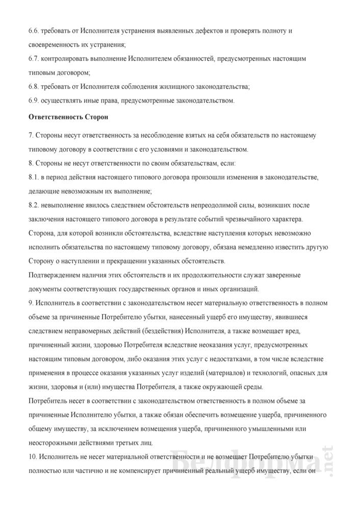 Типовой договор управления общим имуществом. Страница 5