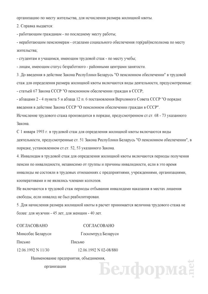 Заявление на начисление жилищной квоты с учетом трудового стажа. Страница 2