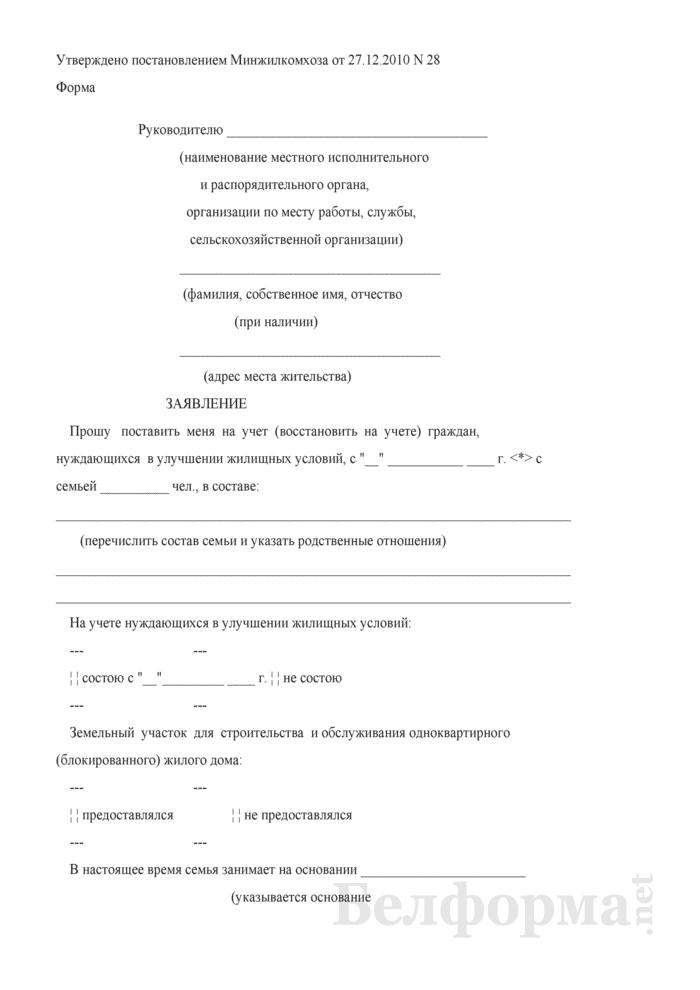 Заявление о постановке на учет (восстановлении на учете) граждан, нуждающихся в улучшении жилищных условий. Страница 1