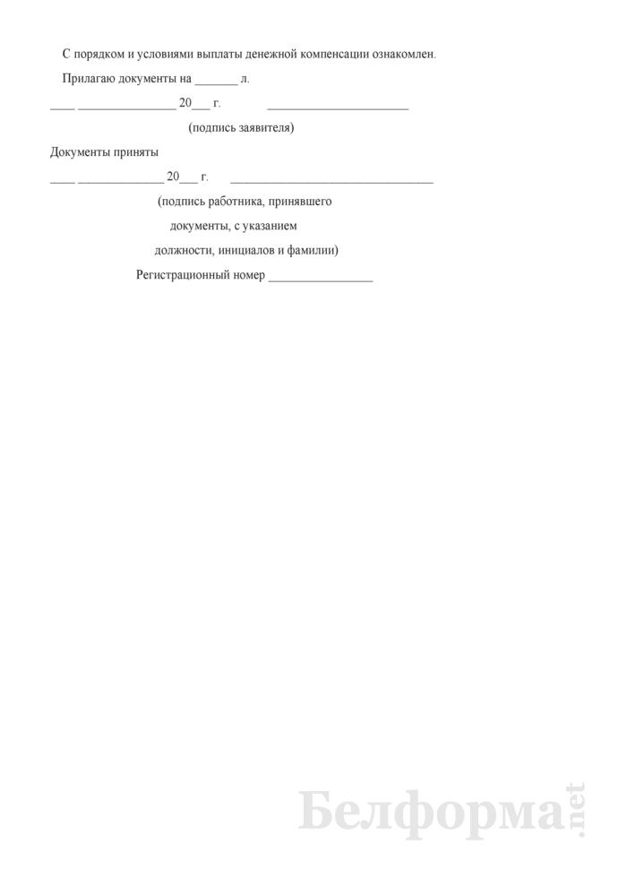 Заявление о предоставлении денежной компенсации расходов за проживание по договору найма жилого помещения частного жилищного фонда, найма жилого помещения коммерческого использования государственного жилищного фонда (поднайма жилого помещения государственного жилищного фонда). Страница 2