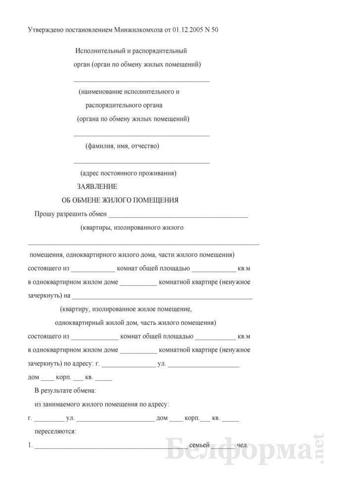 Заявление об обмене жилого помещения. Страница 1