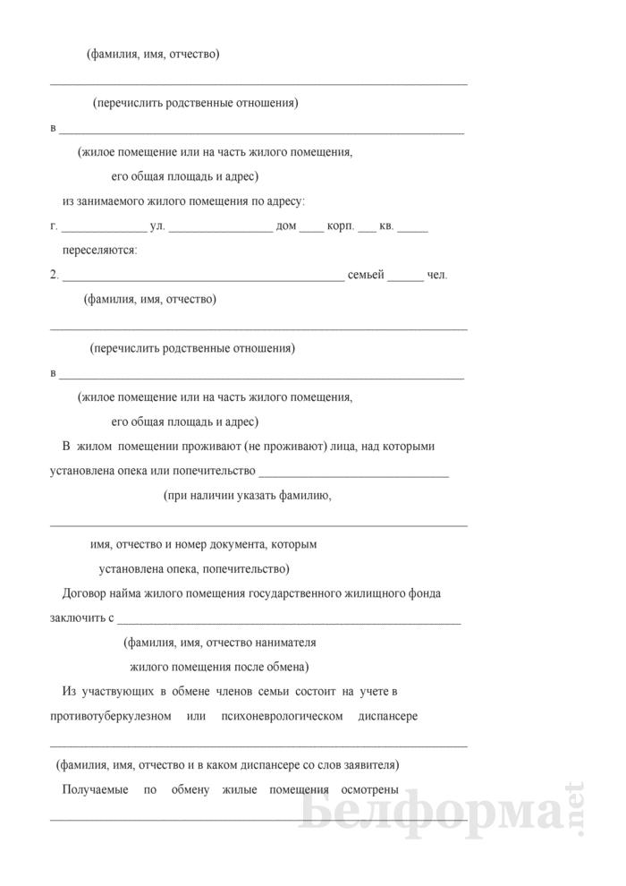 Заявление об обмене жилого помещения. Страница 2