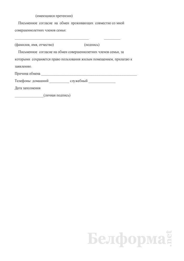 Заявление об обмене жилого помещения. Страница 3
