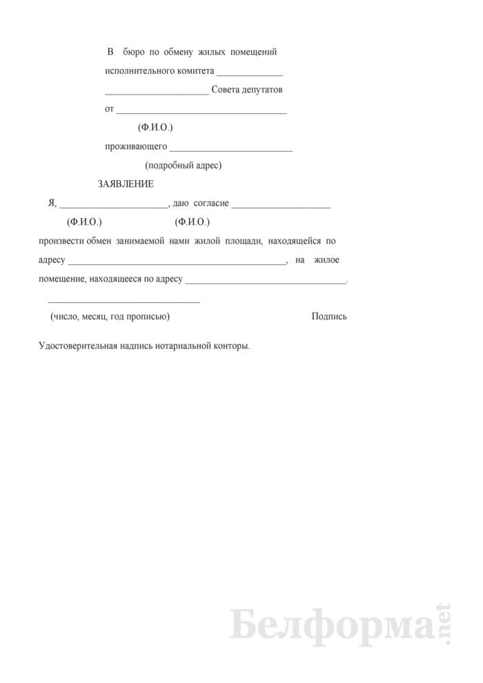 Заявление об обмене жилой площади. Страница 1