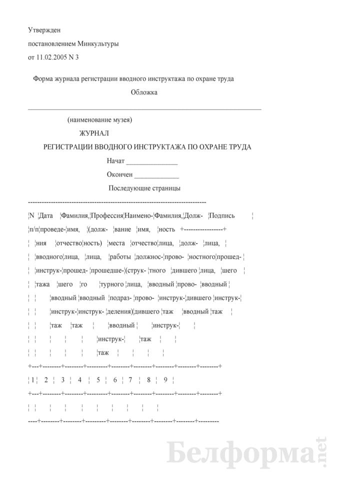 Журнал регистрации вводного инструктажа по охране труда. Страница 1