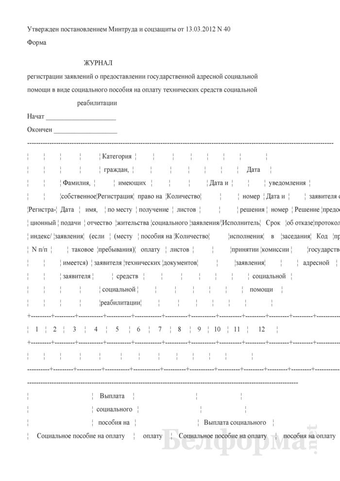 Журнал регистрации заявлений о предоставлении государственной адресной социальной помощи в виде социального пособия на оплату технических средств социальной реабилитации. Страница 1