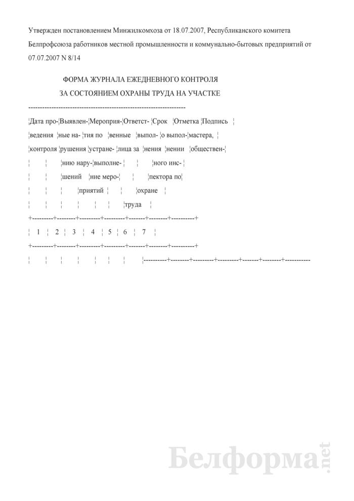 Форма журнала ежедневного контроля за состоянием охраны труда на участке. Страница 1