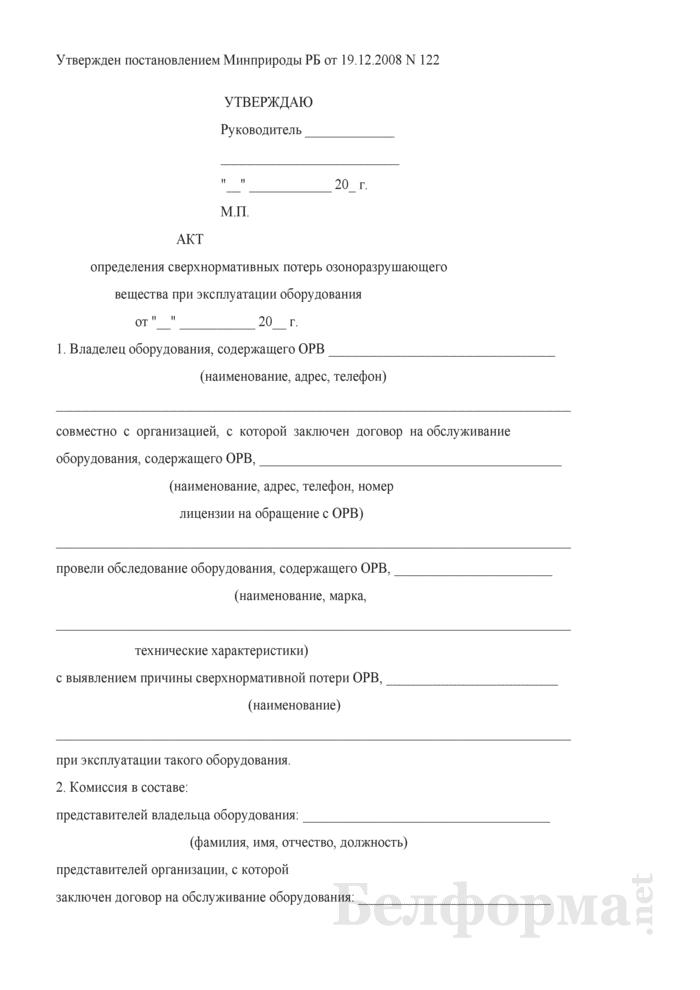 Акт определения сверхнормативных потерь озоноразрушающего вещества при эксплуатации оборудования. Страница 1
