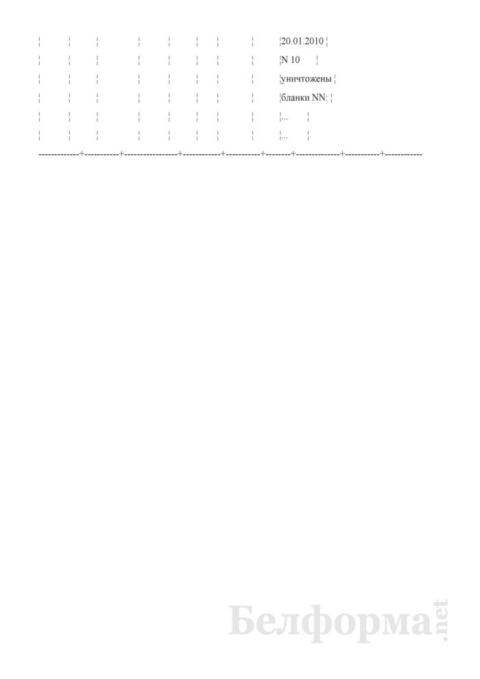 Форма и пример заполнения журнала регистрации поступивших бланков документов с изображением Государственного герба Республики Беларусь. Страница 2
