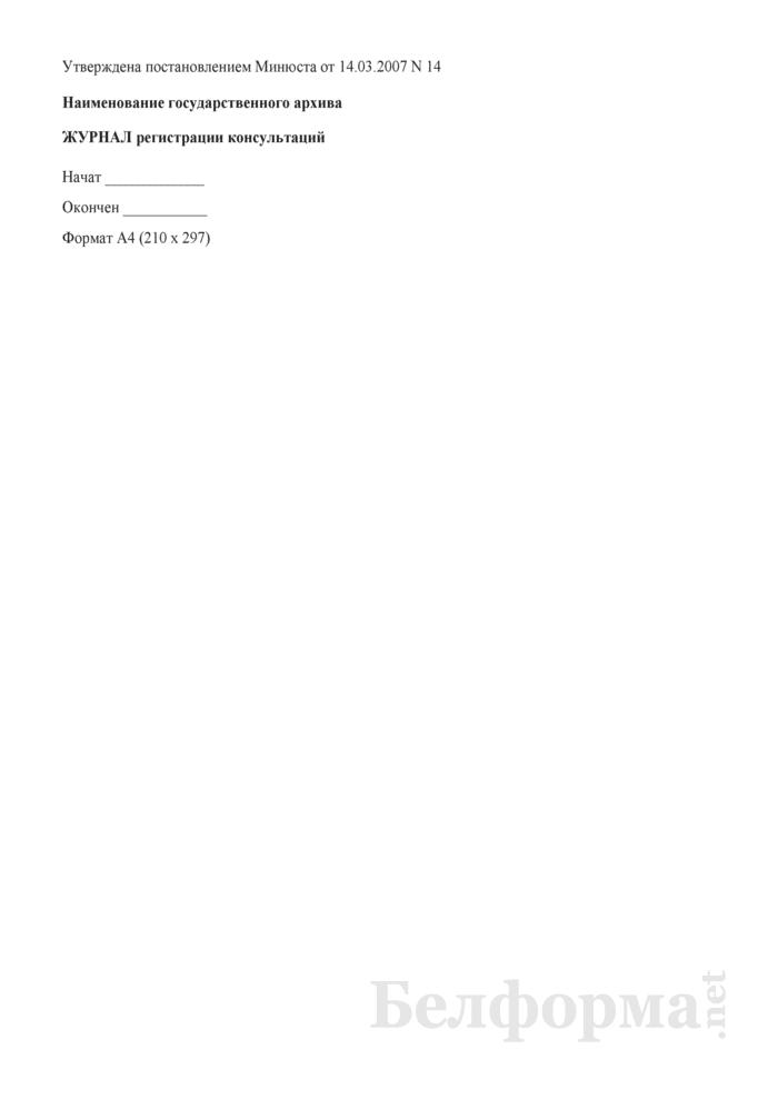 Форма титульного листа журнала регистрации консультаций. Страница 1