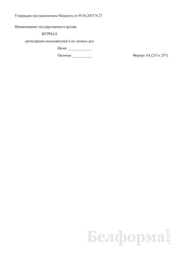 Форма титульного листа журнала регистрации пользователей и их личных дел. Страница 1