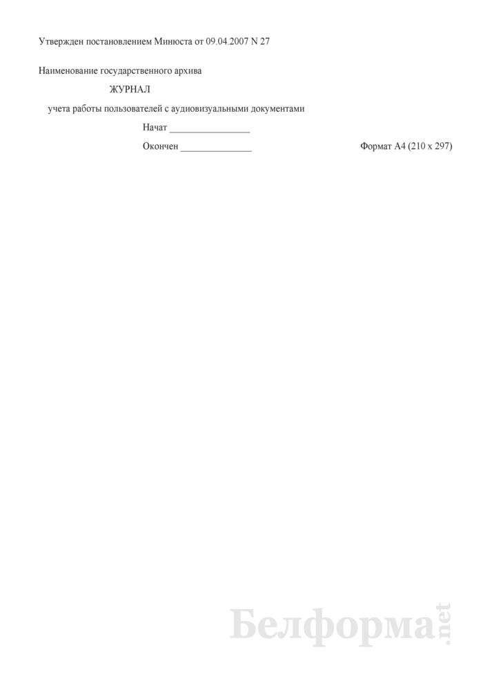 Форма титульного листа журнала учета работы пользователей с аудиовизуальными документами. Страница 1