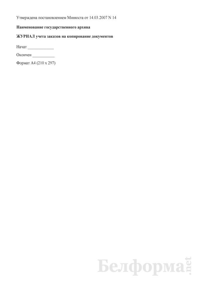 Форма титульного листа журнала учета заказов на копирование документов. Страница 1