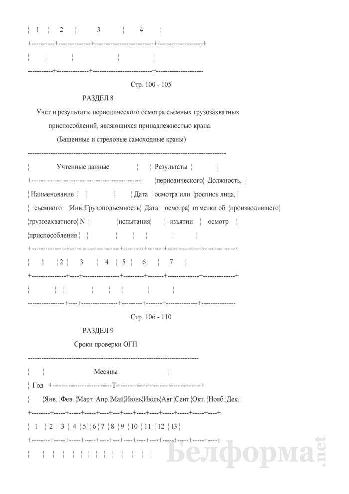 Форма вахтенного журнала крановщика. Страница 6