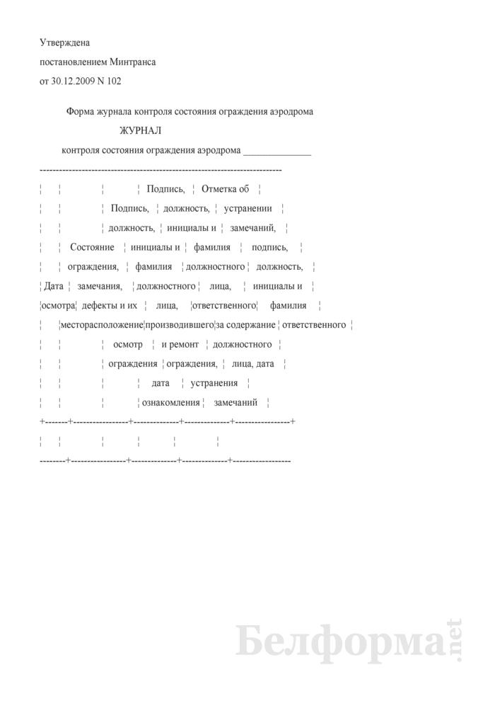 Форма журнала контроля состояния ограждения аэродрома. Страница 1
