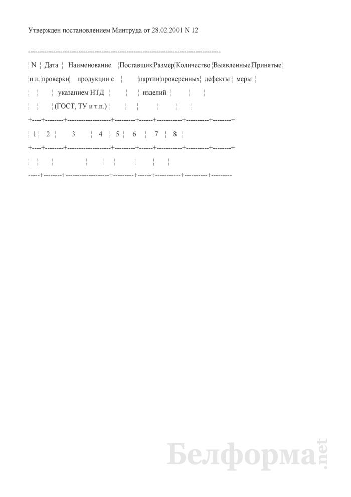 Форма журнала регистрации результатов проверки качества средств индивидуальной защиты. Страница 1
