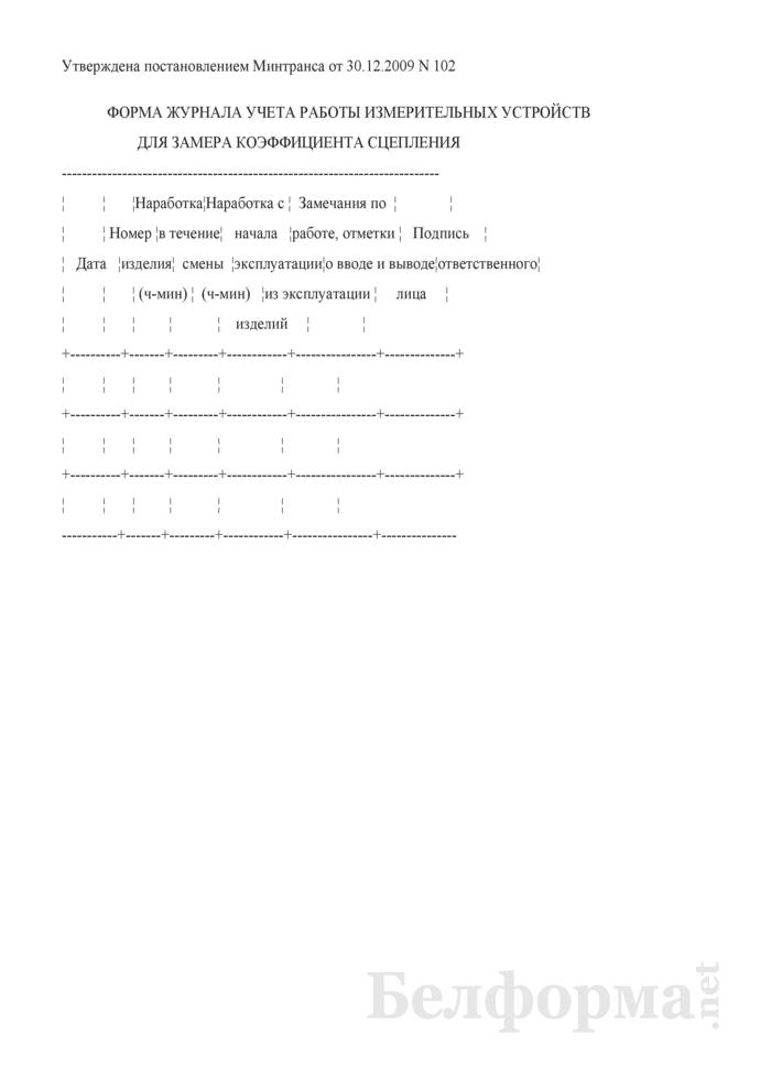 Форма журнала учета работы измерительных устройств для замера коэффициента сцепления. Страница 1