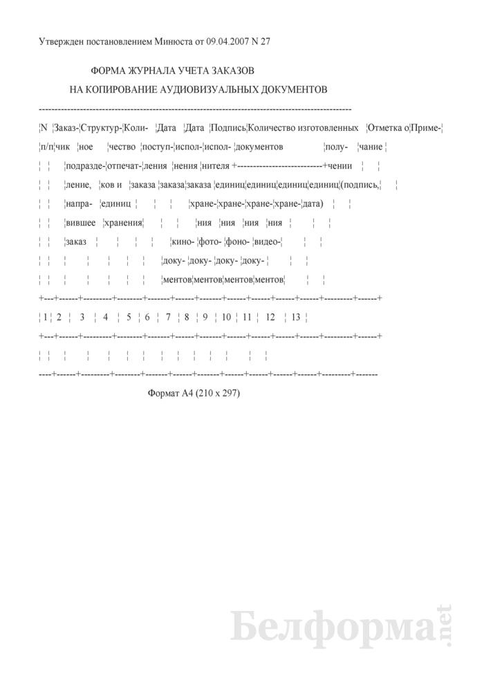 Форма журнала учета заказов на копирование аудиовизуальных документов. Страница 1