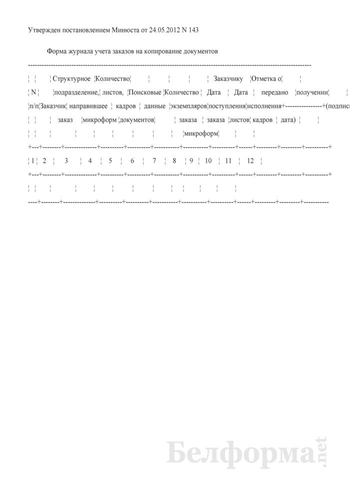 Форма журнала учета заказов на копирование документов. Страница 1