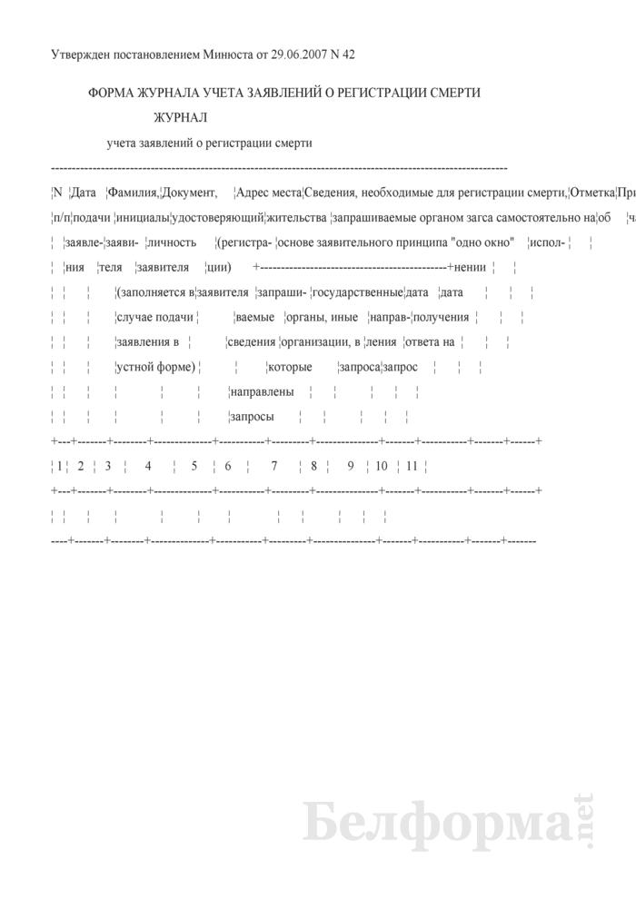 Форма журнала учета заявлений о регистрации смерти. Страница 1