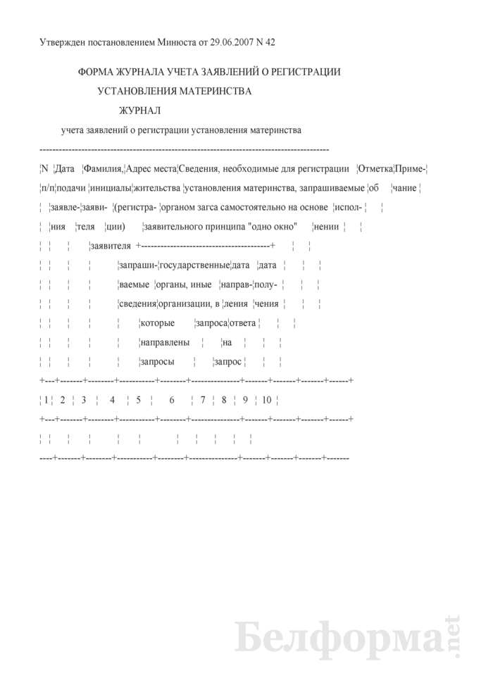 Форма журнала учета заявлений о регистрации установления материнства. Страница 1