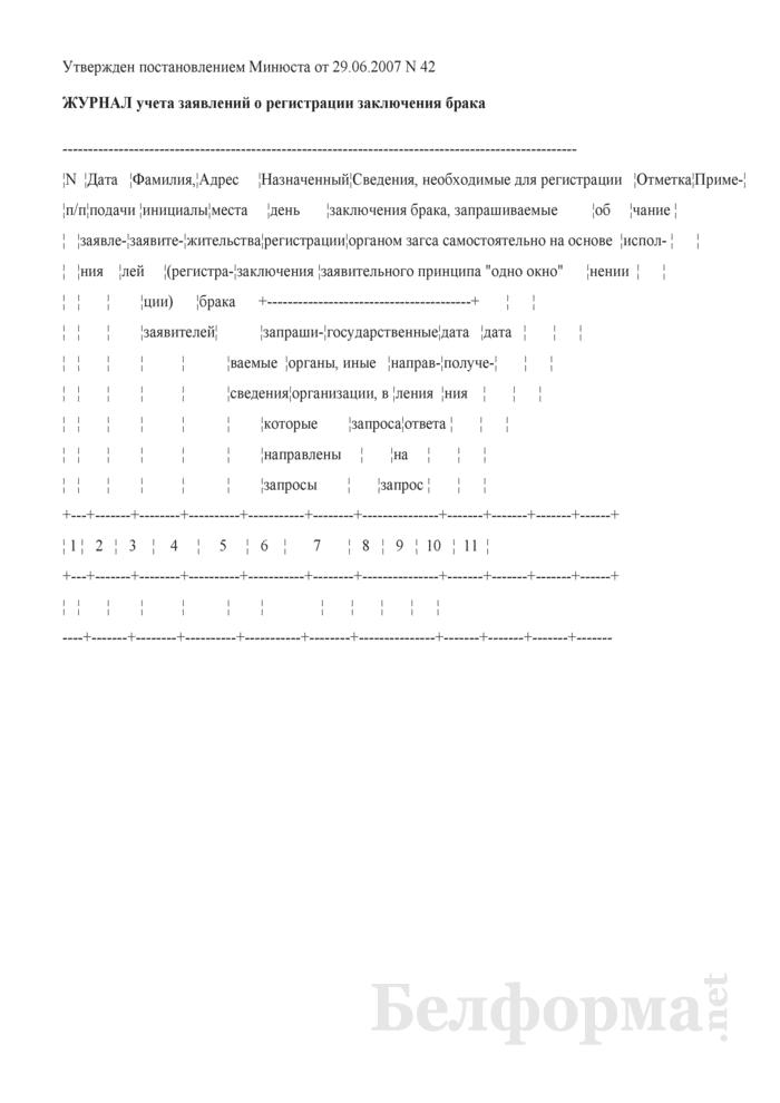 Форма журнала учета заявлений о регистрации заключения брака. Страница 1