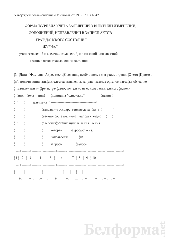 Форма журнала учета заявлений о внесении изменений, дополнений, исправлений в записи актов гражданского состояния. Страница 1