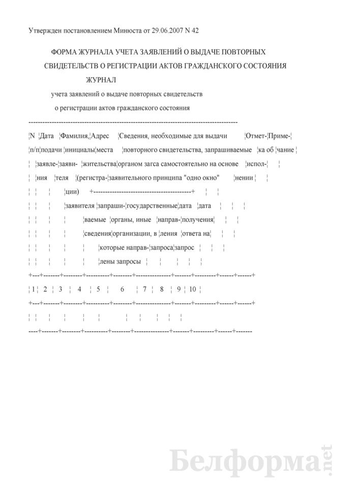 Форма журнала учета заявлений о выдаче повторных свидетельств о регистрации актов гражданского состояния. Страница 1