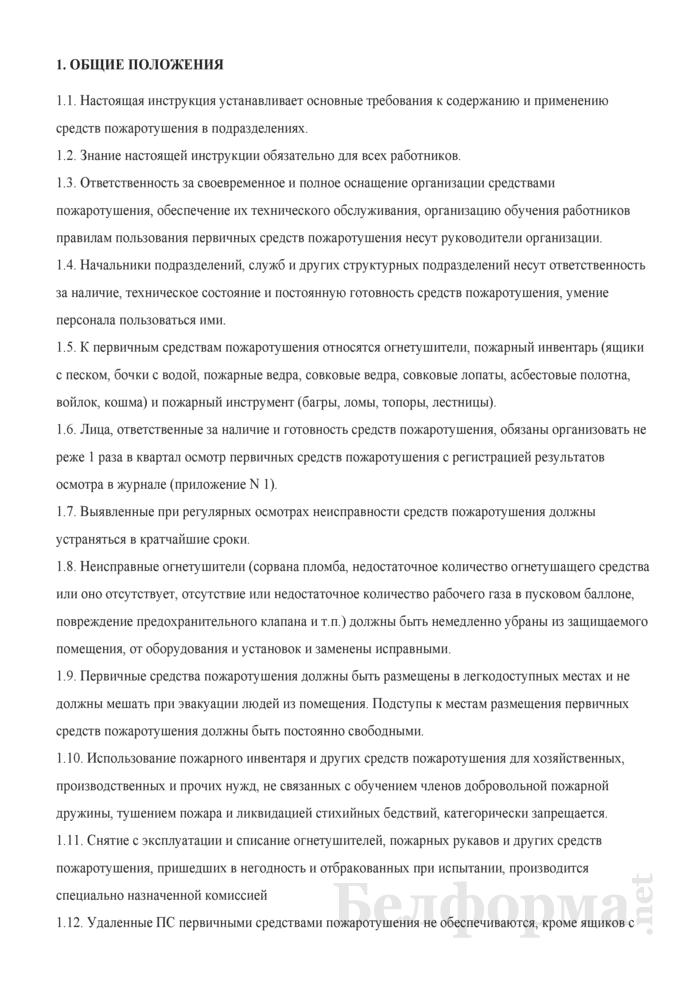 Инструкция по содержанию и применению средств пожаротушения. Страница 1