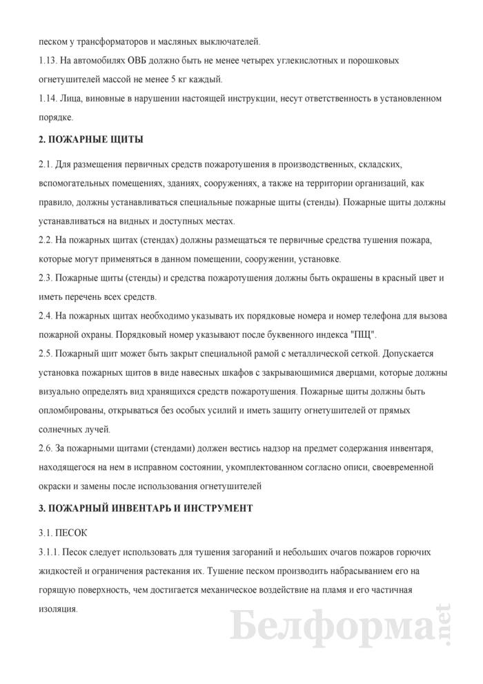 Инструкция по содержанию и применению средств пожаротушения. Страница 2