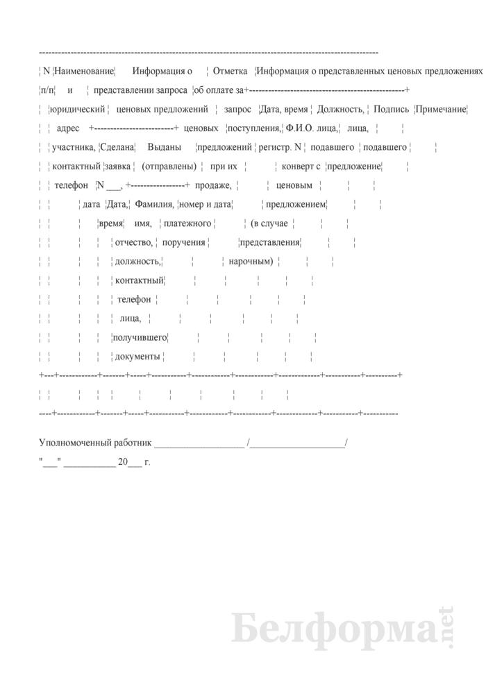 Примерная форма журнала регистрации поданных ценовых предложений. Страница 1