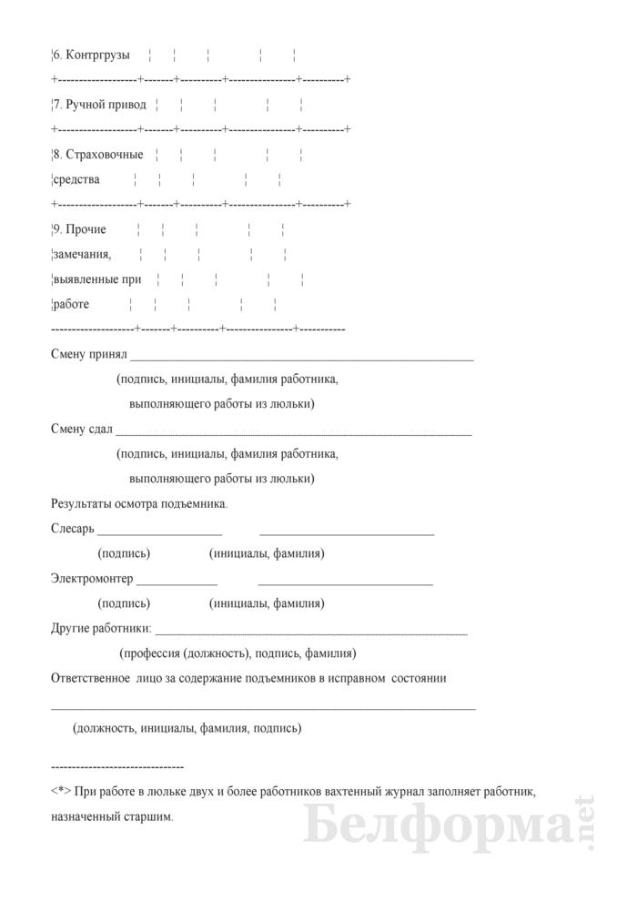 Вахтенный журнал подвесной люльки. Примерная форма. Страница 2