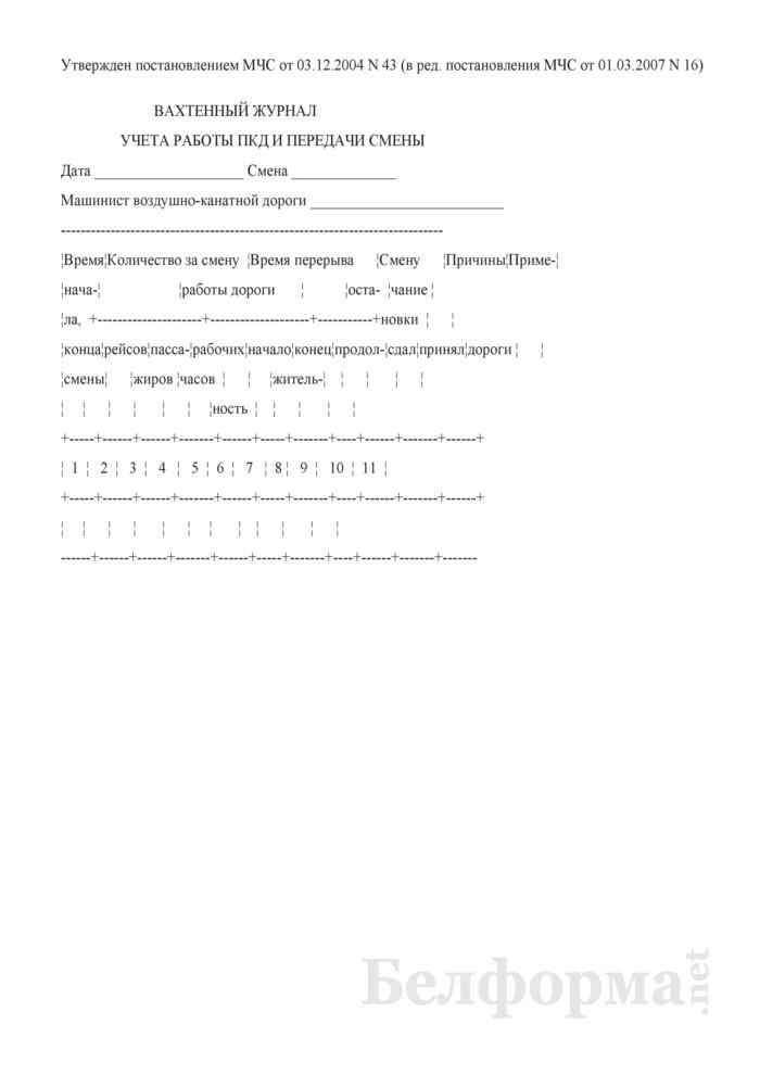 Вахтенный журнал учета работы ПКД и передачи смены. Страница 1
