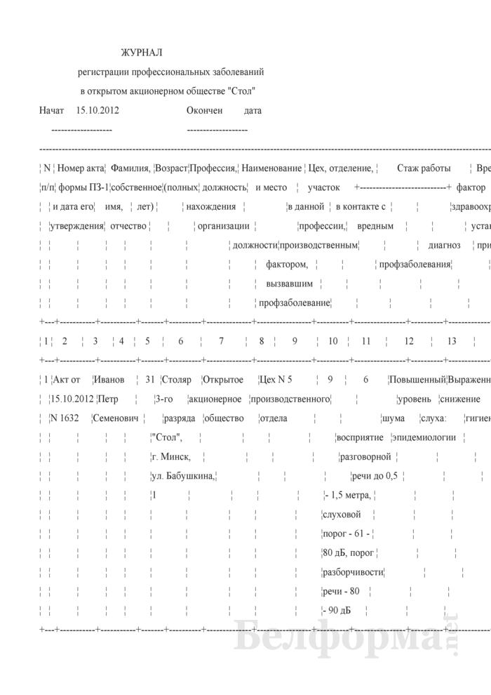 Запись в журнале регистрации профессиональных заболеваний (Образец заполнения). Страница 1
