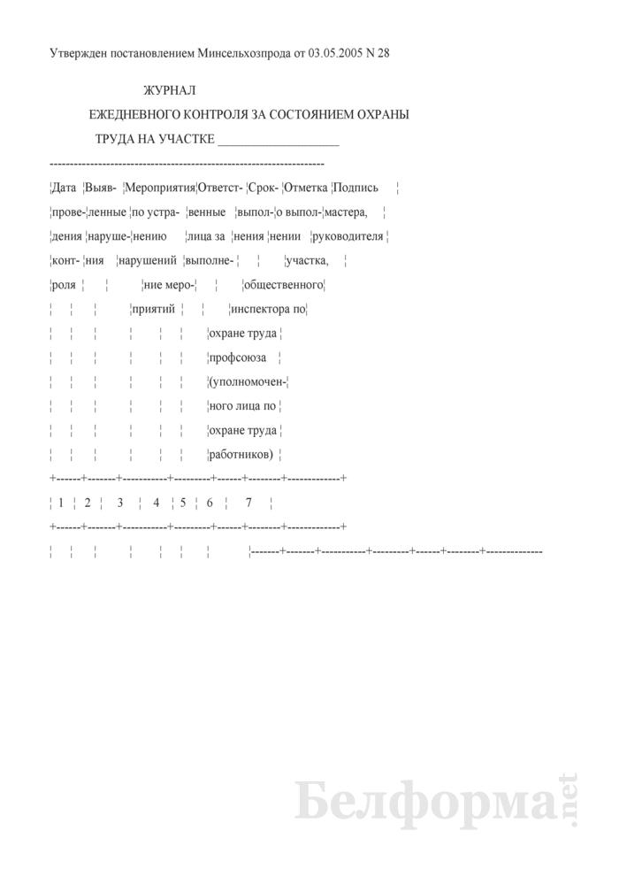 Журнал ежедневного контроля за состоянием охраны труда на участке. Страница 1
