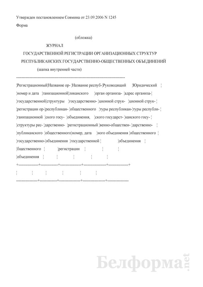 Журнал государственной регистрации организационных структур республиканских государственно-общественных объединений. Страница 1