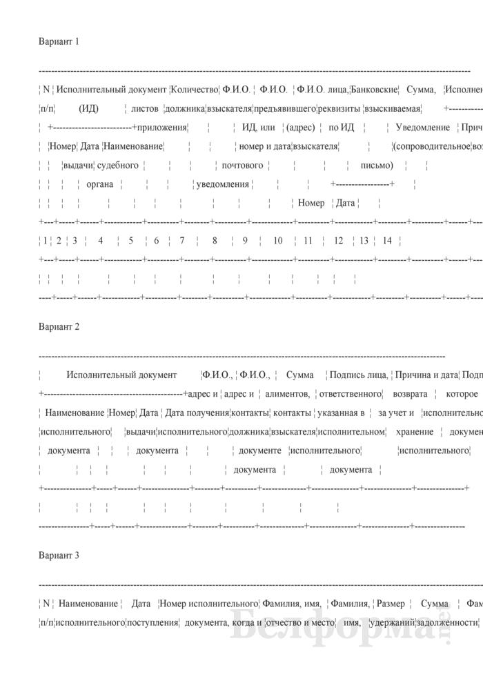 Журнал (карточка) регистрации исполнительных документов на удержание алиментов (страница журнала) (Варианты заполнения). Страница 1
